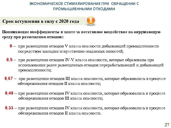 ЭКОНОМИЧЕСКОЕ СТИМУЛИРОВАНИЕ ПРИ ОБРАЩЕНИИ С ПРОМЫШЛЕННЫМИ ОТХОДАМИ Срок вступления в силу с 2020 года