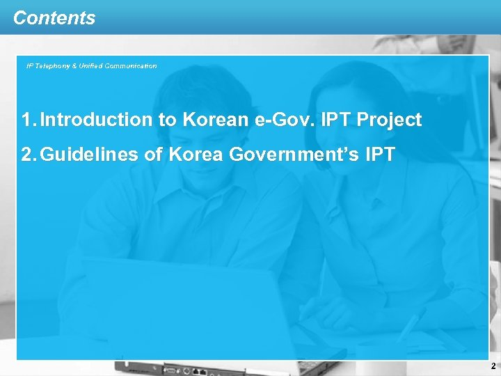 Contents IP Telephony & Unified Communication 1. Introduction to Korean e-Gov. IPT Project 2.