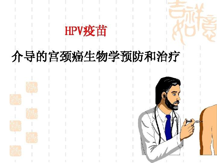 HPV疫苗 介导的宫颈癌生物学预防和治疗