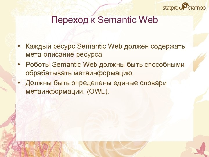 Переход к Semantic Web • Каждый ресурс Semantic Web должен содержать мета-описание ресурса •