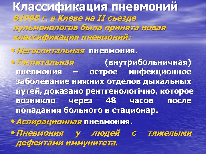 Классификация пневмоний В 1998 г. в Киеве на ІІ съезде пульмонологов была принята новая