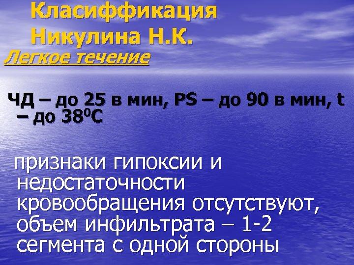 Класиффикация Никулина Н. К. Легкое течение ЧД – до 25 в мин, РS –