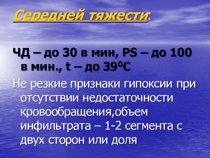 Середней тяжести: ЧД – до 30 в мин, РS – до 100 в мин.