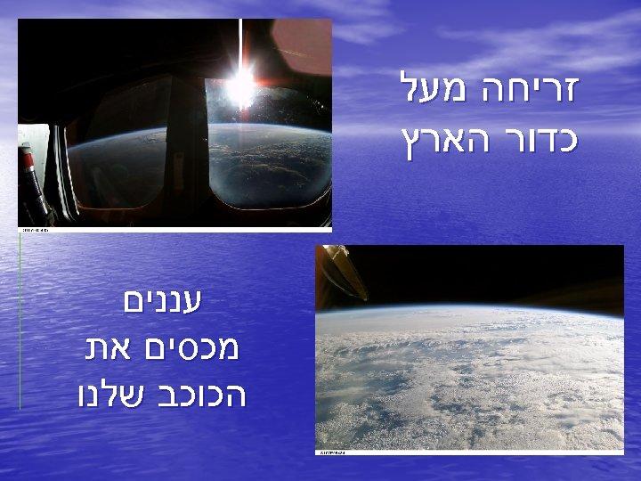 זריחה מעל כדור הארץ עננים מכסים את הכוכב שלנו