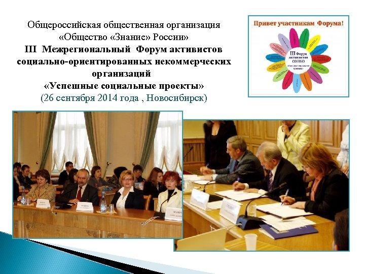 Общероссийская общественная организация «Общество «Знание» России» III Межрегиональный Форум активистов социально-ориентированных некоммерческих организаций «Успешные