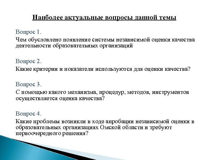 Наиболее актуальные вопросы данной темы Вопрос 1. Чем обусловлено появление системы независимой оценки качества