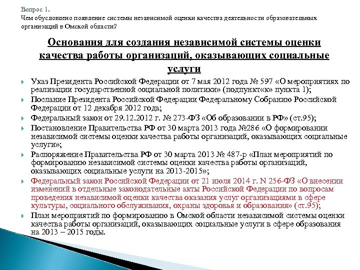Вопрос 1. Чем обусловлено появление системы независимой оценки качества деятельности образовательных организаций в Омской