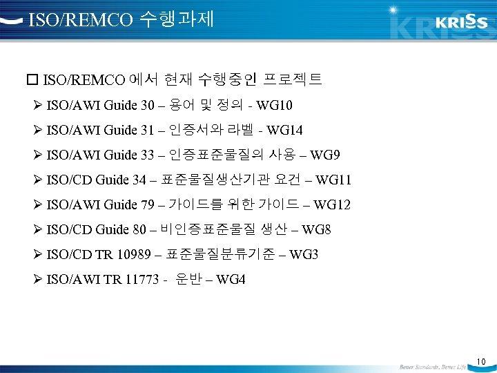 ISO/REMCO 수행과제 ISO/REMCO 에서 현재 수행중인 프로젝트 ISO/AWI Guide 30 – 용어 및 정의