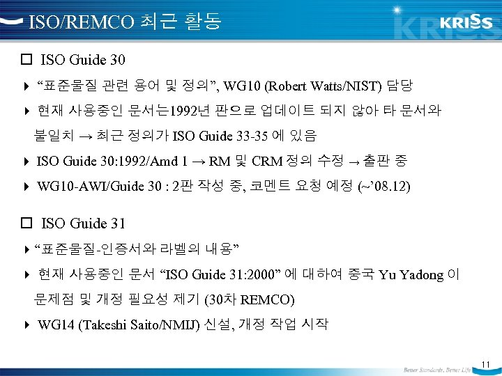 "ISO/REMCO 최근 활동 ISO Guide 30 ""표준물질 관련 용어 및 정의"", WG 10 (Robert"