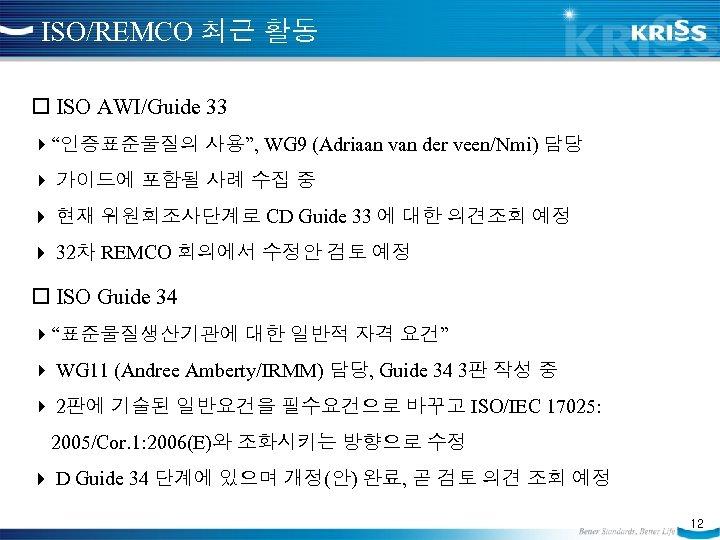 """ISO/REMCO 최근 활동 ISO AWI/Guide 33 """"인증표준물질의 사용"""", WG 9 (Adriaan van der veen/Nmi)"""