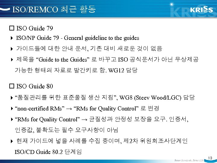 ISO/REMCO 최근 활동 ISO Guide 79 ISO/NP Guide 79 - General guideline to the