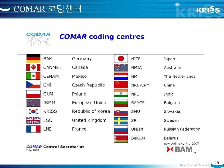 COMAR 코딩센터 19