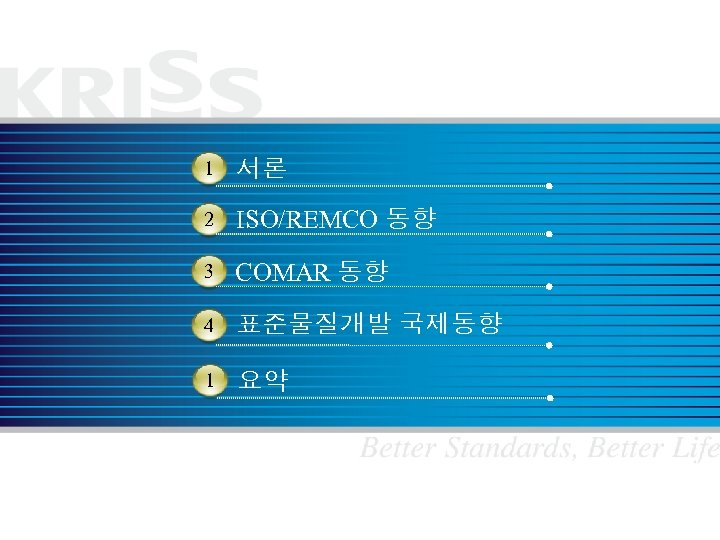 1 서론 2 ISO/REMCO 동향 3 COMAR 동향 4 표준물질개발 국제동향 1 요약