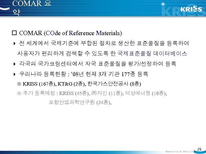 COMAR 요 약 COMAR (COde of Reference Materials) 전 세계에서 국제기준에 부합된 절차로 생산한