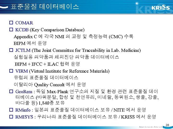표준물질 데이터베이스 COMAR KCDB (Key Comparison Database) Appendix C 에 각국 NMI 의 교정