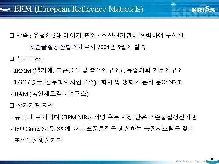 ERM (European Reference Materials) 발족 : 유럽의 3대 메이저 표준물질생산기관이 협력하여 구성한 표준물질생산협력체로서 2004년