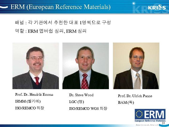 ERM (European Reference Materials) 패널 : 각 기관에서 추천한 대표 1명씩으로 구성 역할 :
