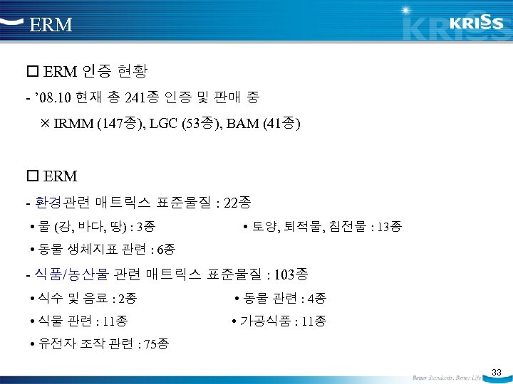 ERM 인증 현황 - ' 08. 10 현재 총 241종 인증 및 판매 중