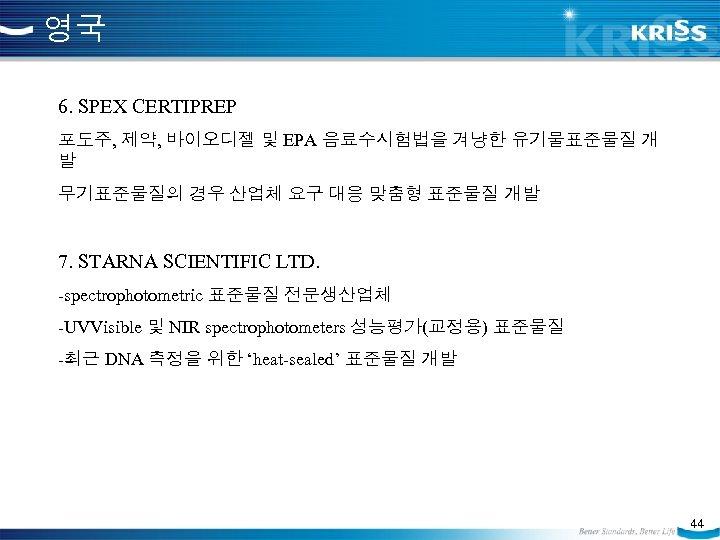 영국 6. SPEX CERTIPREP 포도주, 제약, 바이오디젤 및 EPA 음료수시험법을 겨냥한 유기물표준물질 개 발