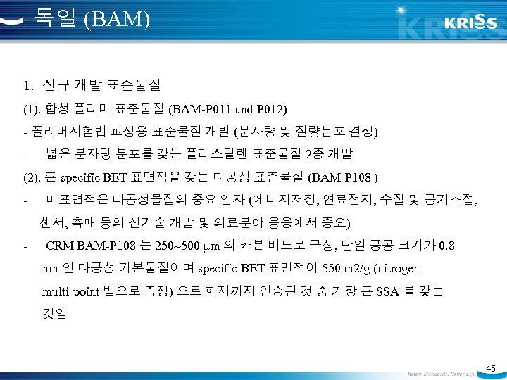 독일 (BAM) 1. 신규 개발 표준물질 (1). 합성 폴리머 표준물질 (BAM-P 011 und P