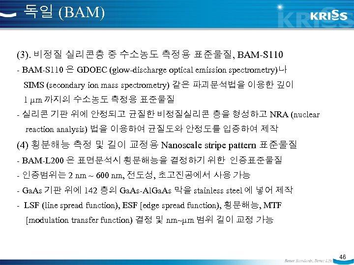 독일 (BAM) (3). 비정질 실리콘층 중 수소농도 측정용 표준물질, BAM-S 110 - BAM-S 110