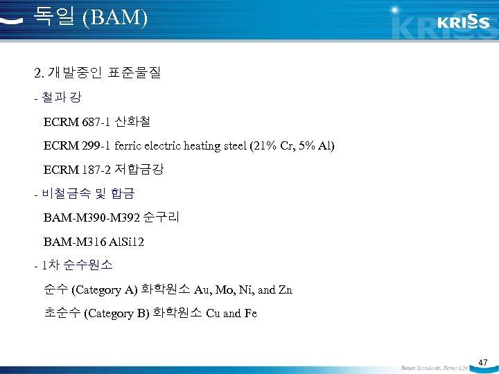 독일 (BAM) 2. 개발중인 표준물질 - 철과 강 ECRM 687 -1 산화철 ECRM 299