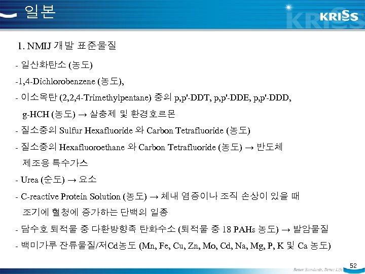 일본 1. NMIJ 개발 표준물질 - 일산화탄소 (농도) -1, 4 -Dichlorobenzene (농도), - 이소옥탄