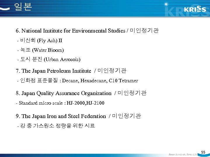 일본 6. National Institute for Environmental Studies / 미인정기관 - 비산회 (Fly Ash) II