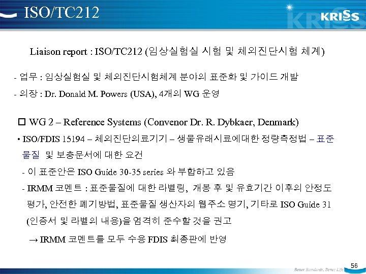 ISO/TC 212 Liaison report : ISO/TC 212 (임상실험실 시험 및 체외진단시험 체계) - 업무