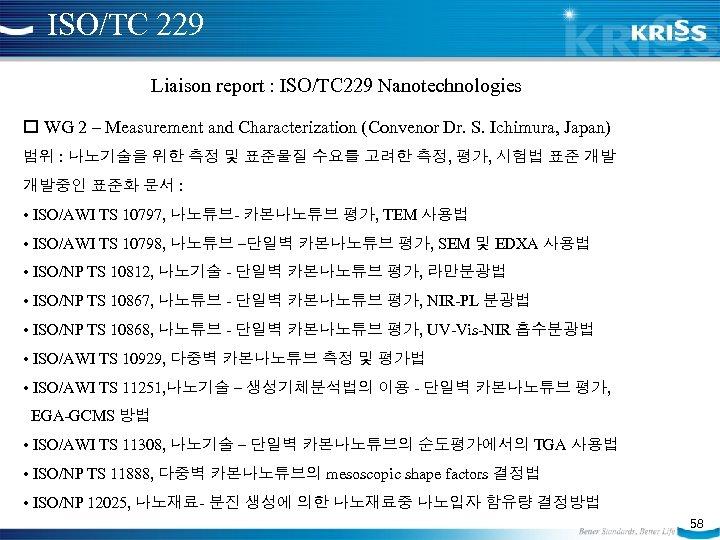 ISO/TC 229 Liaison report : ISO/TC 229 Nanotechnologies WG 2 – Measurement and Characterization