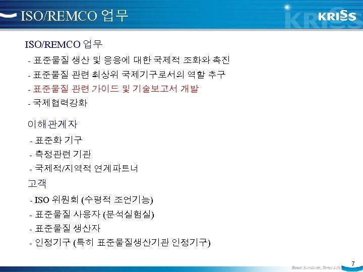 ISO/REMCO 업무 - 표준물질 생산 및 응용에 대한 국제적 조화와 촉진 - 표준물질 관련