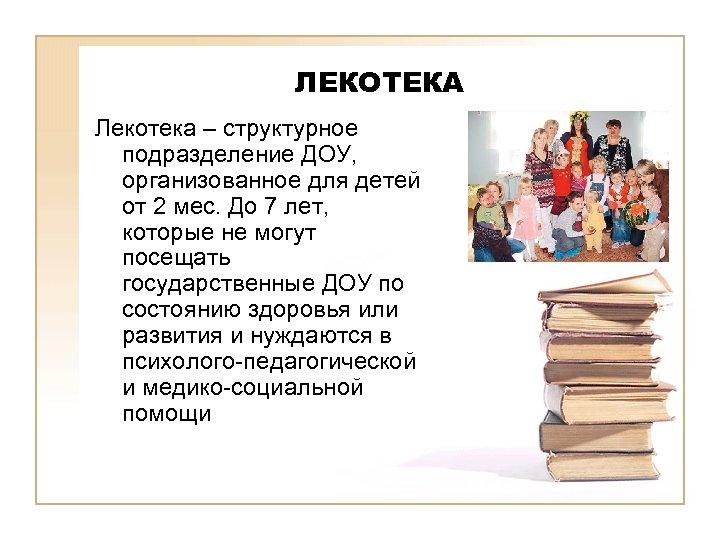 ЛЕКОТЕКА Лекотека – структурное подразделение ДОУ, организованное для детей от 2 мес. До 7