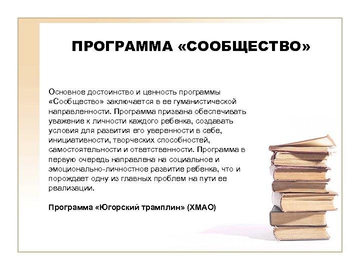 ПРОГРАММА «СООБЩЕСТВО» Основное достоинство и ценность программы «Сообщество» заключается в ее гуманистической направленности. Программа