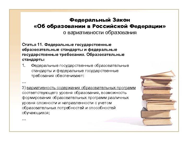 Федеральный Закон «Об образовании в Российской Федерации» о вариативности образования Статья 11. Федеральные государственные