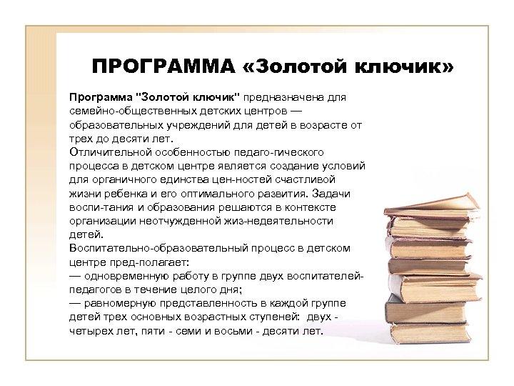 ПРОГРАММА «Золотой ключик» Программа