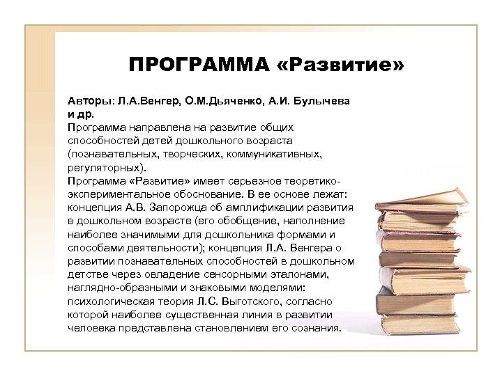 ПРОГРАММА «Развитие» Авторы: Л. А. Венгер, О. М. Дьяченко, А. И. Булычева и др.