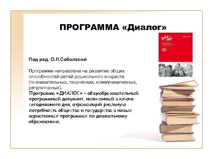 ПРОГРАММА «Диалог» Под ред. О. Л. Соболевой Программа направлена на развитие общих способностей детей