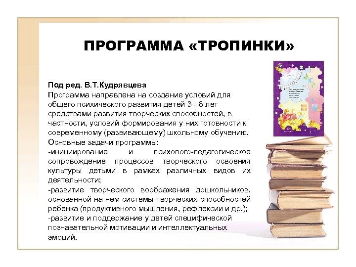 ПРОГРАММА «ТРОПИНКИ» Под ред. В. Т. Кудрявцева Программа направлена на создание условий для общего