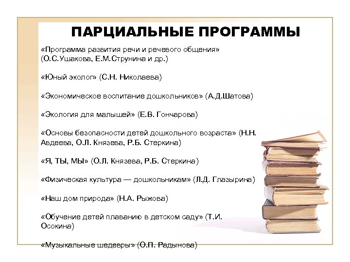 ПАРЦИАЛЬНЫЕ ПРОГРАММЫ «Программа развития речи и речевого общения» (О. С. Ушакова, Е. М. Струнина