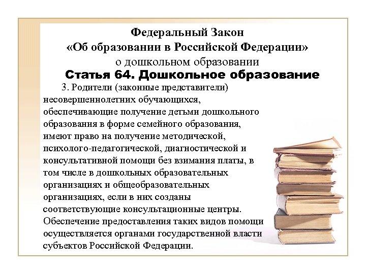 Федеральный Закон «Об образовании в Российской Федерации» о дошкольном образовании Статья 64. Дошкольное образование