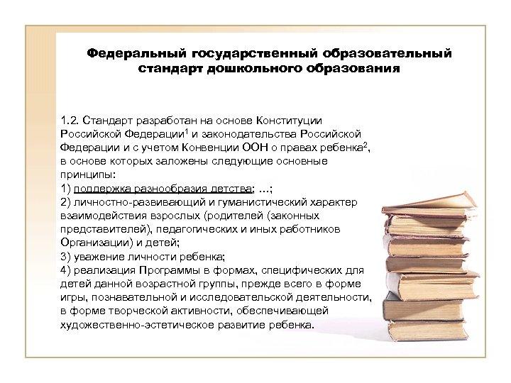 Федеральный государственный образовательный стандарт дошкольного образования 1. 2. Стандарт разработан на основе Конституции Российской