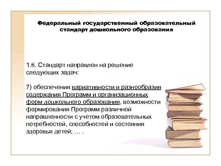 Федеральный государственный образовательный стандарт дошкольного образования 1. 6. Стандарт направлен на решение следующих задач: