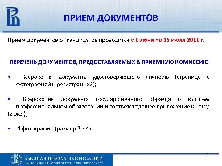 ПРИЕМ ДОКУМЕНТОВ Прием документов от кандидатов проводится с 1 июня по 15 июля 2011