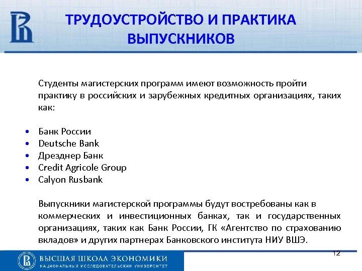 ТРУДОУСТРОЙСТВО И ПРАКТИКА ВЫПУСКНИКОВ Студенты магистерских программ имеют возможность пройти практику в российских и