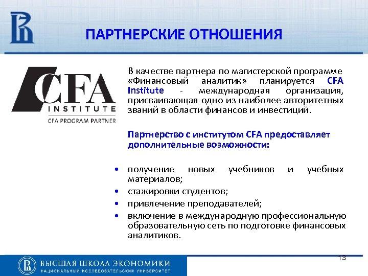 ПАРТНЕРСКИЕ ОТНОШЕНИЯ В качестве партнера по магистерской программе «Финансовый аналитик» планируется CFA Institute международная