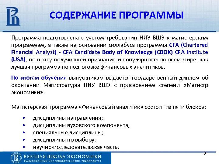 СОДЕРЖАНИЕ ПРОГРАММЫ Программа подготовлена с учетом требований НИУ ВШЭ к магистерским программам, а также