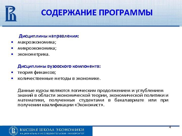 СОДЕРЖАНИЕ ПРОГРАММЫ Дисциплины направления: • макроэкономика; • микроэкономика; • эконометрика. Дисциплины вузовского компонента: •