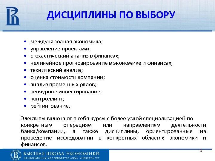 ДИСЦИПЛИНЫ ПО ВЫБОРУ • • • международная экономика; управление проектами; стохастический анализ в финансах;
