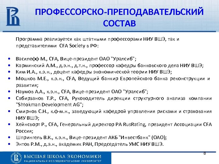 ПРОФЕССОРСКО-ПРЕПОДАВАТЕЛЬСКИЙ СОСТАВ Программа реализуется как штатными профессорами НИУ ВШЭ, так и представителями CFA Society