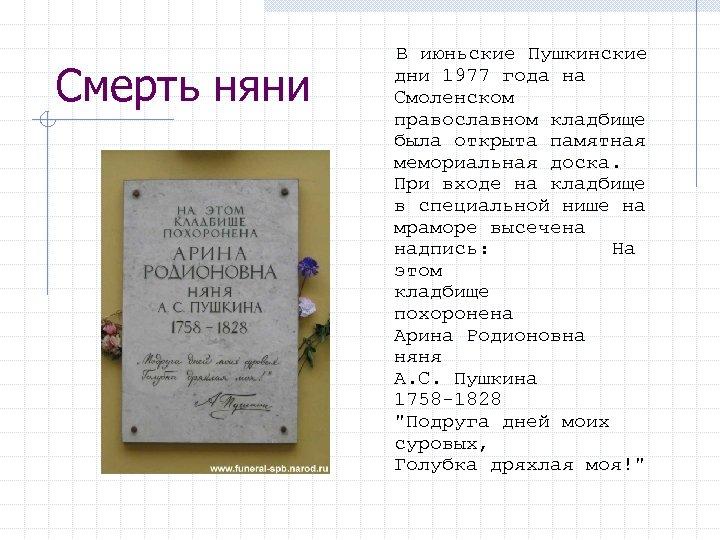 Смерть няни В июньские Пушкинские дни 1977 года на Смоленском православном кладбище была открыта